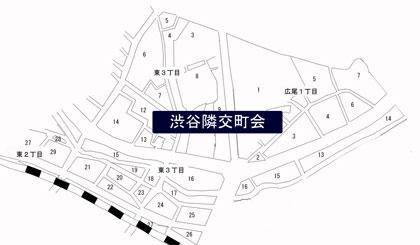 渋谷隣交町会は