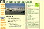 加計塚小学校