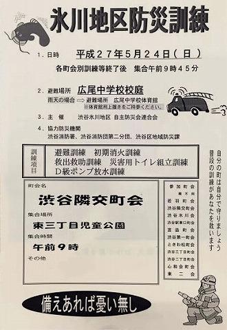 5月24日(日) 氷川地区合同防災訓練