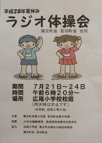 7月21日〜24日ラジオ体操