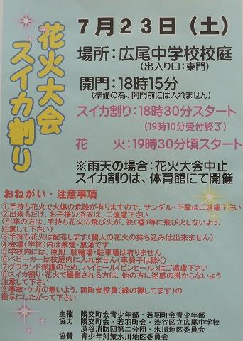 7月23日(土)花火大会&すいか割り