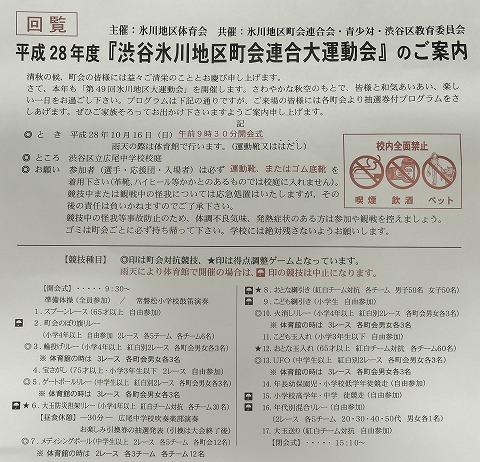 10月16日(日)町会連合大運動会