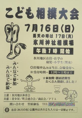 7月16日(日)こども相撲大会
