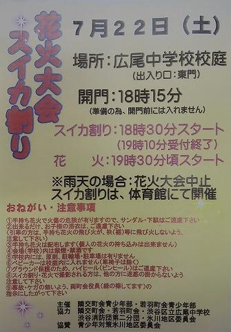7月22日(土)花火大会&すいか割り