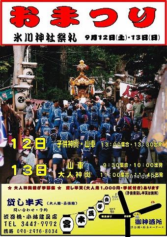お祭り(宮本氏子会)