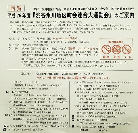 10月19日(日)町会連合大運動会