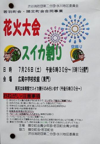 7月26日(土)花火大会&すいか割り