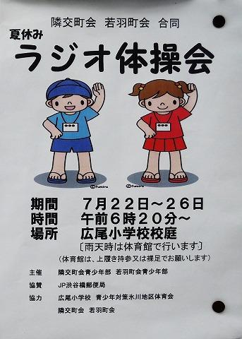 7月22日〜26日ラジオ体操