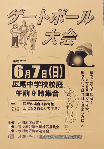 6月7日(日)ゲートボール大会