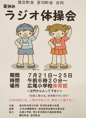 7月21日〜25日ラジオ体操