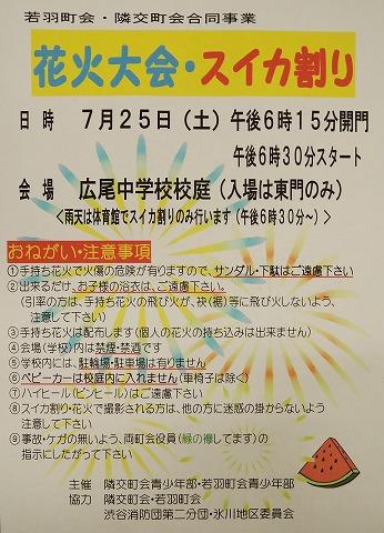 7月25日(土)花火大会&すいか割り