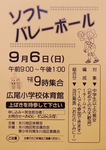 9月6日(日)ソフトバレーボール大会