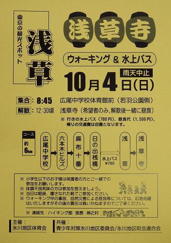 10月4日(日)ウォーキング&水上バス