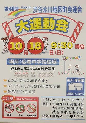 10月18日(日)町会連合大運動会