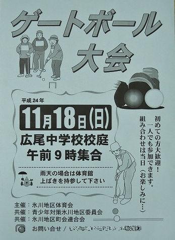 11月18日(日)ゲートボール大会