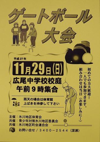 11月29日(日)ゲートボール大会