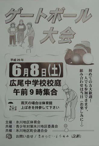 6月8日(土)ゲートボール大会