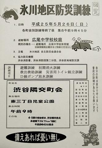 5月26日(日)氷川地区防災訓練
