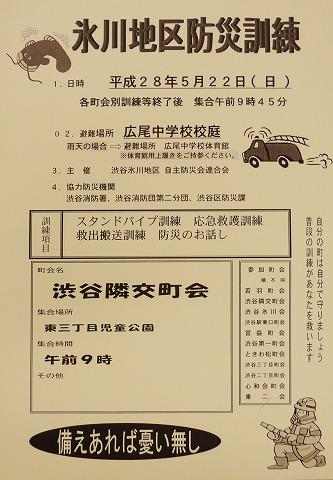 5月22日(日)氷川地区合同防災訓練