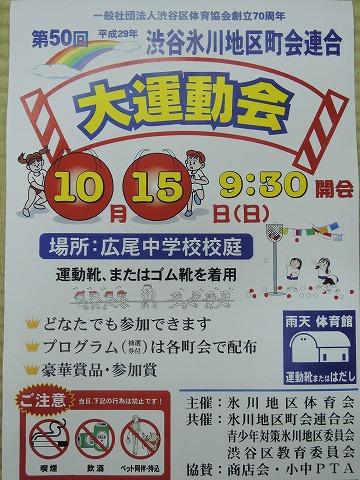 10月15日(日)町会連合大運動会