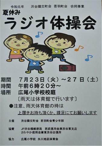 7月23日〜27日ラジオ体操
