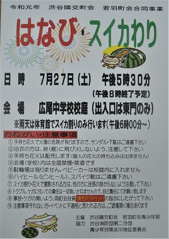 7月27日(土)花火大会&すいか割り