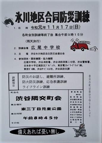 11月17日(日)氷川地区合同防災訓練