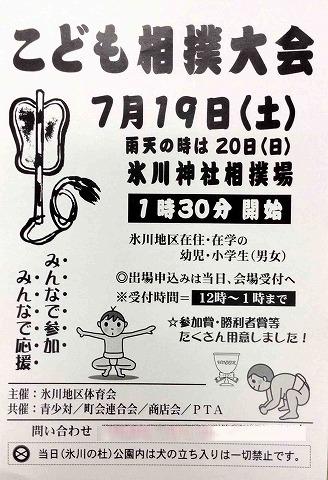 7月19日(土)こども相撲大会