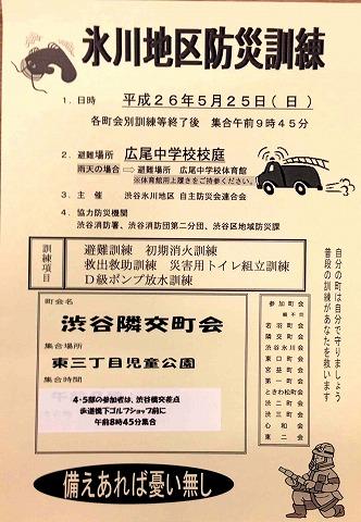5月25日(日) 氷川地区合同防災訓練