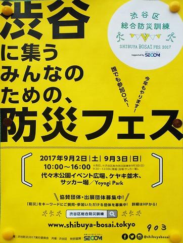 渋谷防災フェス