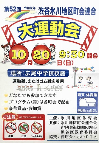 10月20日(日)町会連合大運動会