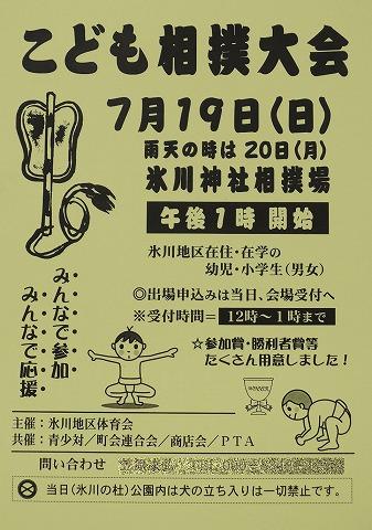 7月19日(日)こども相撲大会