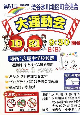 10月21日(日)町会連合大運動会